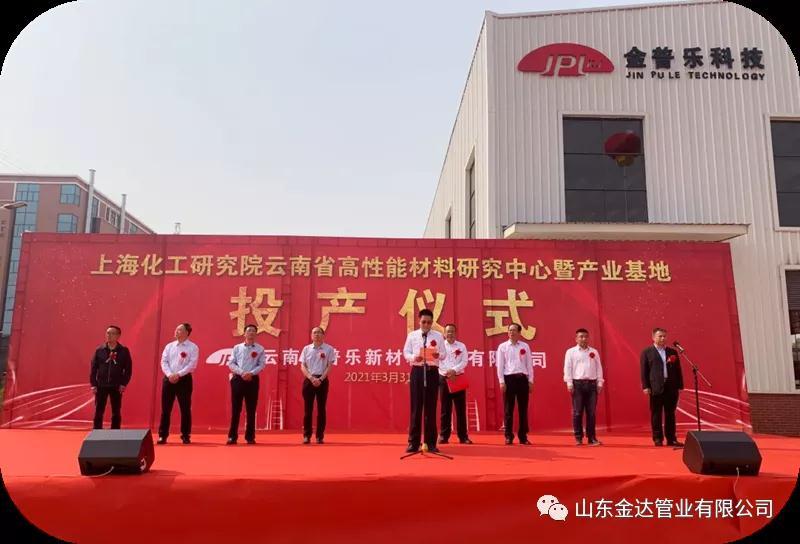 祝贺yun南jin普乐新材料科糺ia衳ian公司正shi投产
