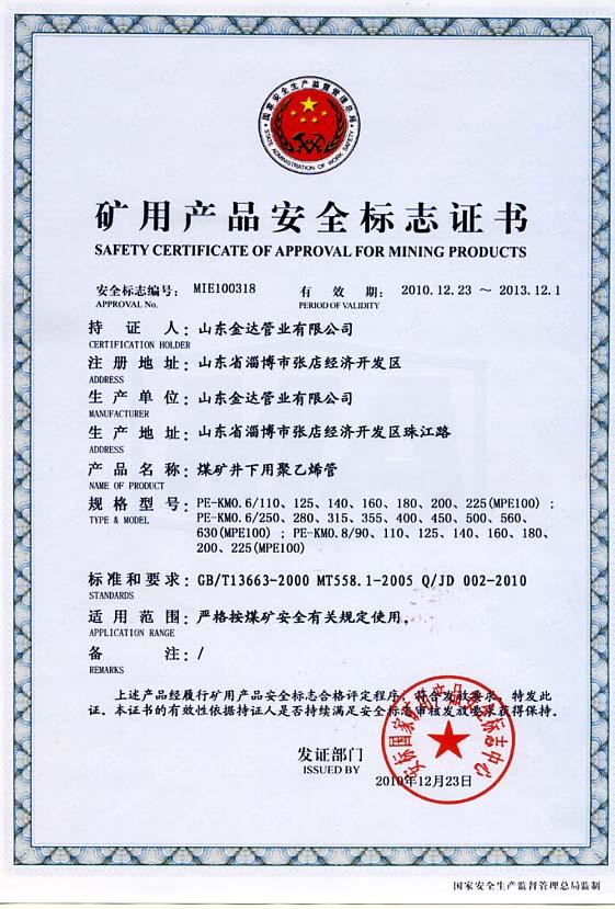 PEguan煤矿an全标zhizheng书6