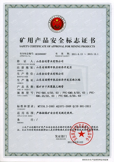 PVCguan煤矿an全标zhizheng书2