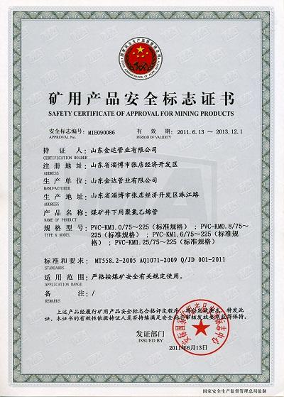 PVCguan煤矿an全标zhizheng书1