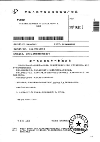 chao高分子量ju乙烯耐磨复合guan道专lizheng