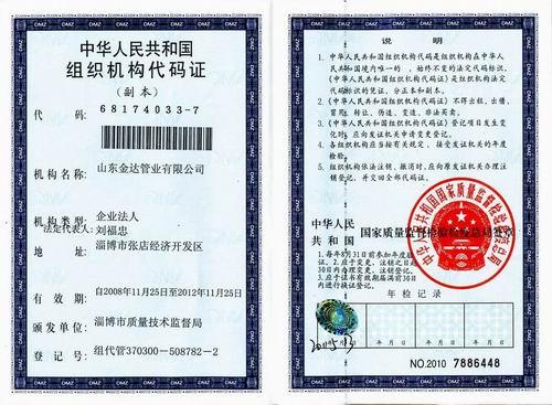 组zhiji构代码zheng